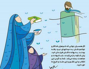 حق همسران شهدا برگردن انقلاب +عکس