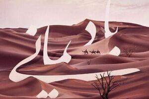 «باد یمانی» اثری مابین داستاننویسی مدرن و سنتی