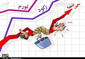 افزایش چشمگیر شکاف طبقاتی، هدیه دولت روحانی