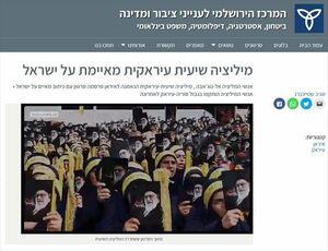 واکنش اسرائیل به تهدید شدن در فضای مجازی
