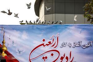 عکس/ افتتاح رادیو اربعین