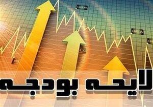 تدوین بودجه متفاوت برای سال ۹۹/ بودجه شرکتها ۱ ماه زودتر به مجلس میرود