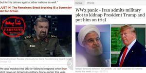 شایعه تا واقعیت عملیات ایران برای ربودن ترامپ/ تحریف صحبتهای محسن رضایی