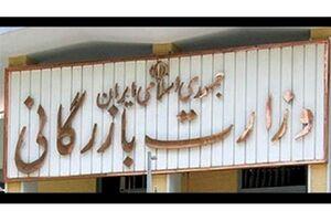 احیای وزارت بازرگانی علیرغم مغایرت با قانون/شورای نگهبان ورود کند