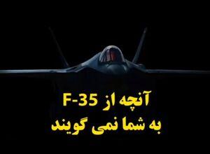 آنچه از جنگنده F35 به شما نمیگویند +فیلم