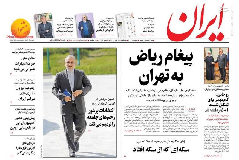ایران: پیغام ریاض به تهران