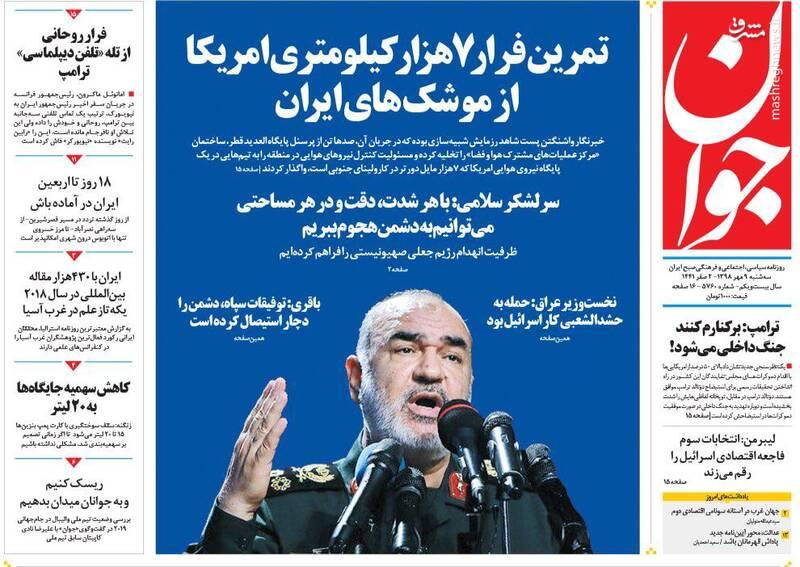 جوان: تمرین فرار ۷ هزار کیلومتری امریکا از موشکهای ایران