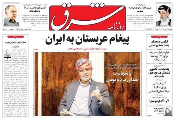 شرق: پیغام عربستان به ایران