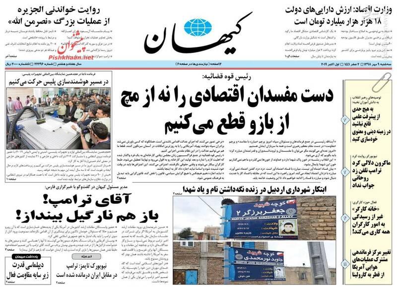 کیهان: دست مفسدان اقتصادی را نه از مچ از بازو قطع میکنیم