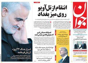 صفحه نخست روزنامههای چهارشنبه ۱۰ مهر