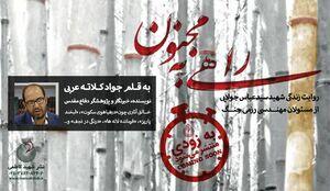 کتاب راهی به مجنون - شهید کاظمی