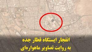 تصاویر ماهوارهای از انفجار ایستگاه قطار جده