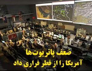ضعف پاتریوتها، آمریکا را از قطر فراری داد +فیلم