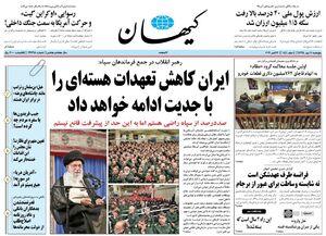 صفحه نخست روزنامههای پنجشنبه ۱۱ مهر