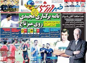 روزنامههای ورزشی پنجشنبه 11 مهر