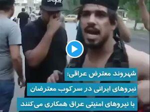 موج سواری روی اعتراضات عراق! +فیلم