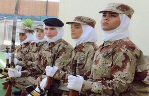 برای اولین بار؛ ارتش سعودی از زنان عضوگیری میکند