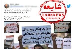 شایعات اعتراضات عراق