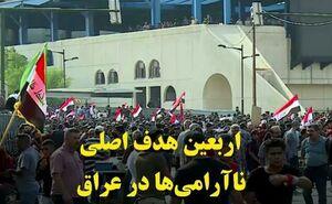 هدف اصلی ناآرامیها در عراق چیست؟ +فیلم