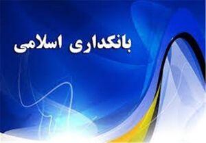 اعلام نظر تخصصی حوزه علمیه قم درباره طرح جدید بانکداری اسلامی