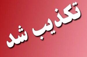 تکذیب تعطیلی دانشگاه های تهران +فیلم