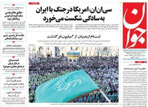 صفحه نخست روزنامههای شنبه ۱۳ مهر