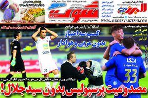 عکس/ تیتر روزنامه های ورزشی شنبه ۱۳ تیر