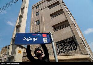 عکس/ بازگرداندن نام شهید به خیابانهای اهواز
