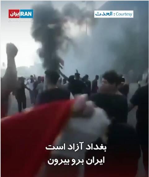 ترفندهای مشترک فتنههای ایران و عراق