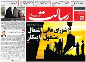 صفحه نخست روزنامههای یکشنبه ۱۴ مهر