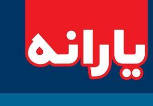 سهم کمتر از ۲ درصدی یارانه نقدی در هزینه خانوارهای ایرانی