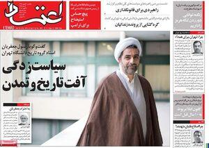 روزنامه اصلاحطلب: حضور ایران در پیاده روی اربعین،حاکمیت عراق را متزلزل میکند!/ همه اصلاحطلبان، یا شهید بوده اند یا رزمنده!