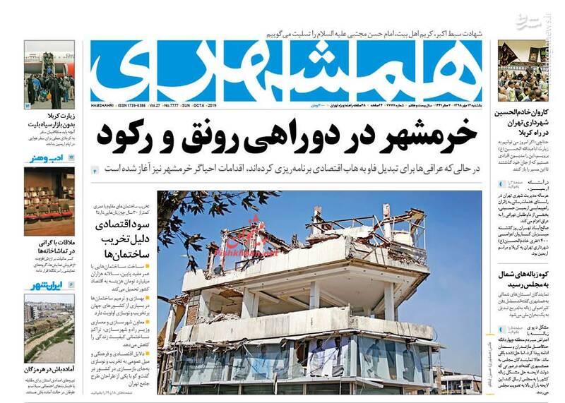 همشهری: خرمشهر در دوراهی رونق و رکود