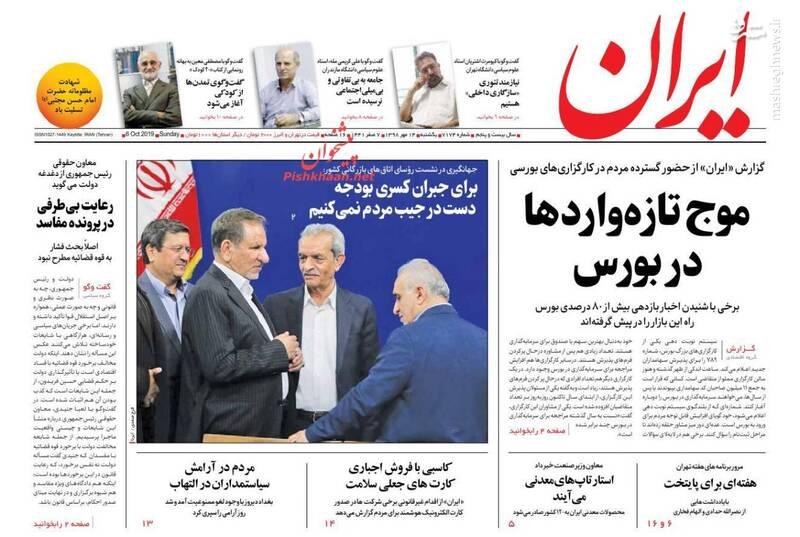 ایران: موج تازه واردها در بورس
