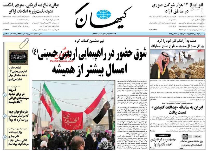 کیهان: شوق حضور در راهپیمایی اربعین حسینی امسال بیشتر از همیشه