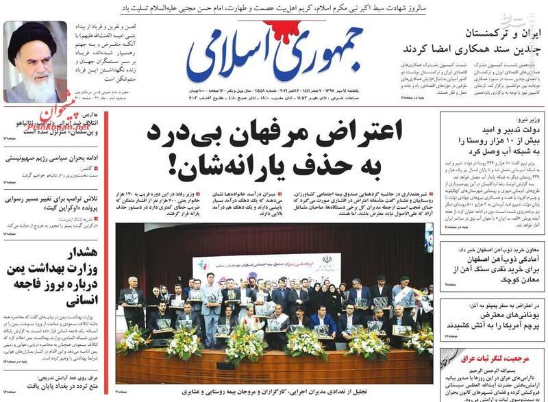 جمهوری اسلامی: اعتراض مرفهان بیدرد به حذف یارانه شان!