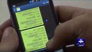 فیلم/  ارسال ۵۰۰ پیامک قبض برق به یک مشترک