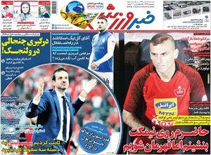عکس/ تیتر روزنامههای ورزشی دوشنبه ۱۵ مهر