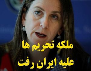 ملکه تحریمها علیه ایران رفت +عکس
