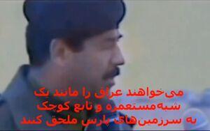 تکرار مواضع صدام علیه ایران توسط کارشناس بیبیسی! +فیلم