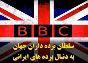 سلطان بردهداران جهان به دنبال بردههای ایرانی +فیلم