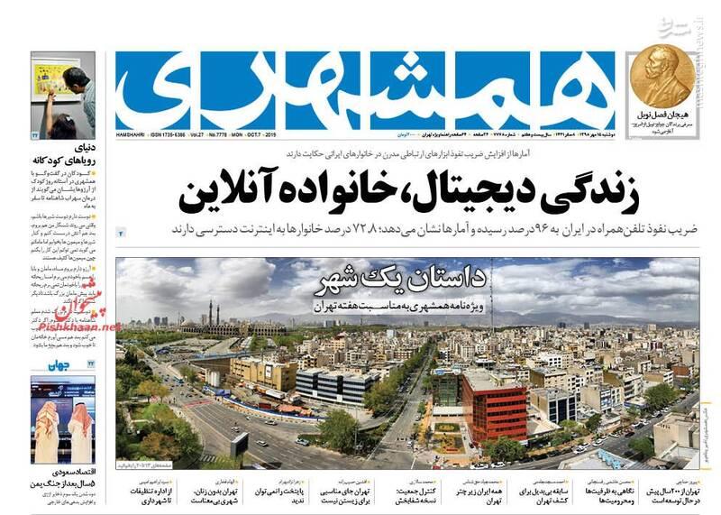 همشهری: زندگی دیجیتال، خانواده آنلاین