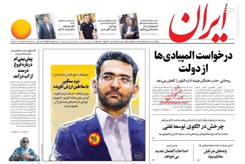 ایران: در خواست المپیادیها از دولت