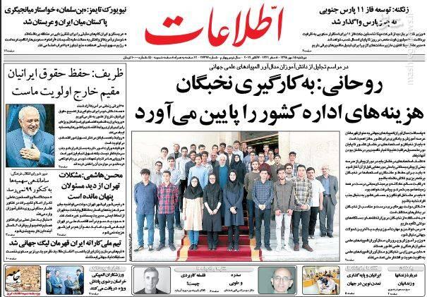اطلاعات: روحانی: به کارگیری نخبگان هزینههای اداره کشور را پایین میآورد