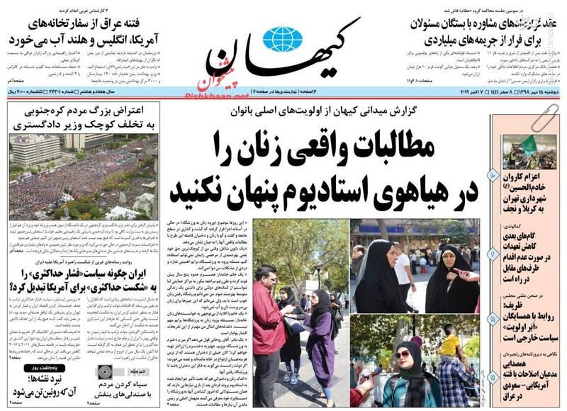 کیهان: مطالبات واقعی زنان را در هیاهوی استادیوم پنهان نکنید