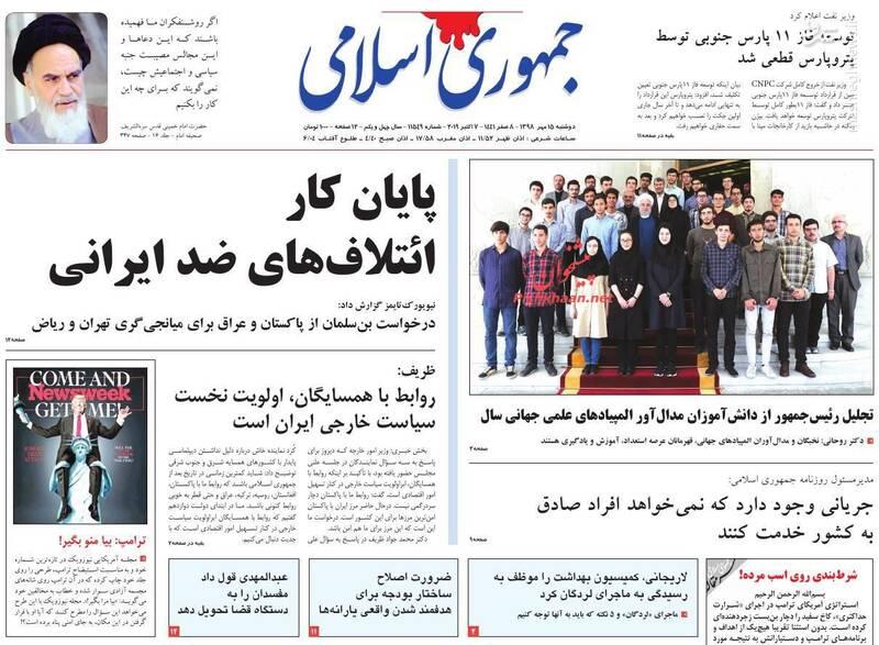 جمهوری اسلامی: پایان کار ائتلافهای ضد ایرانی