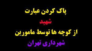 پاک کردن عبارت شهید توسط مامورین شهرداری تهران! +فیلم