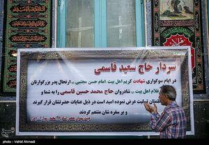عکس/ مراسم ختم پدر سردار سعید قاسمی