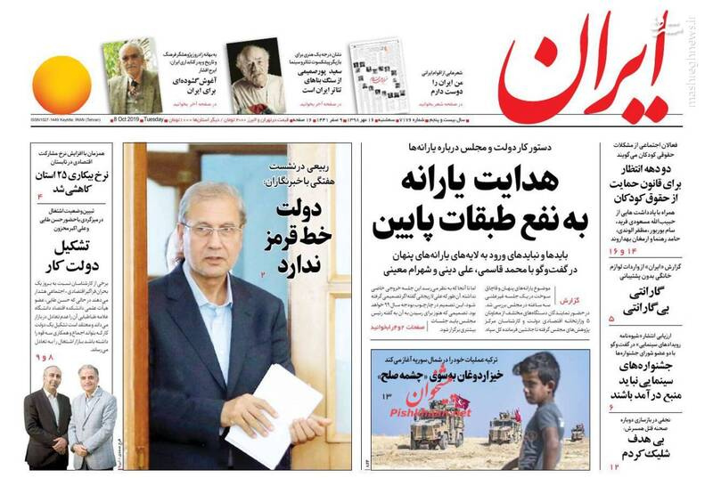 ایران: هدایت یارانه به نفع طبقات پایین