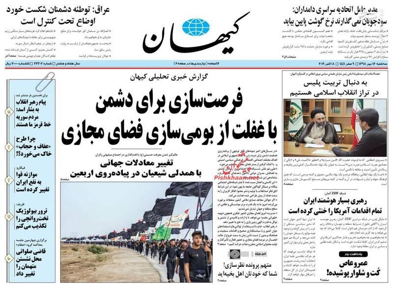 کیهان: فرصت سازی برای دشمن با غفلت از بومی سازی فضای مجازی